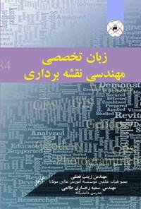 زبان تخصصی مهندسی نقشهبرداری