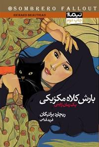 بارش کلاه مکزیکی (یک رمان ژاپنی)
