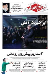 وقایع اتفاقیه - چهارشنبه ۲۵ بهمن ۱۳۹۶