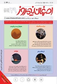 ماهنامه طنز و کاریکاتور اصفهان نیمروز ـ شماره ۲۹ ـ بهمن ۹۶