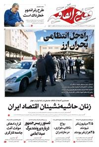 وقایع اتفاقیه - پنجشنبه ۲۶ بهمن ۱۳۹۶