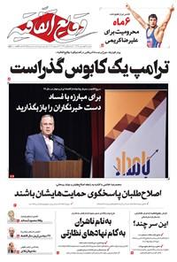 وقایع اتفاقیه - شنبه ۲۸ بهمن ۱۳۹۶
