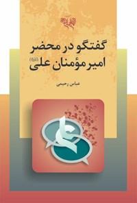 گفتگو در محضر امیرالمؤمنین علی(ع)