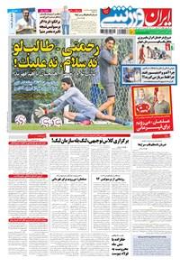 ایران ورزشی - ۱۳۹۴ شنبه ۲۰ تير