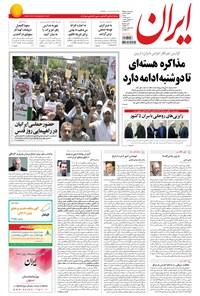 ایران - ۱۳۹۴ شنبه ۲۰ تير