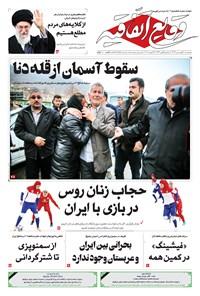 وقایع اتفاقیه - دوشنبه ۳۰ بهمن ۱۳۹۶