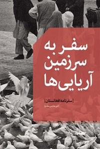 سفر به سرزمین آریاییها (سفرنامه افغانستان)