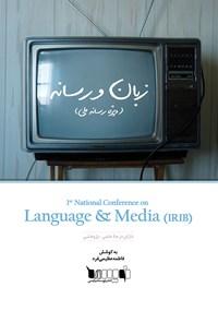 مجموعه مقالات نخستین همایش ملی زبان و رسانه (ویژه رسانه ملی)