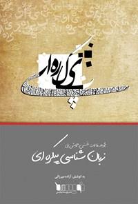 مجموعه مقالات نخستین همایش ملی زبانشناسی پیکرهای