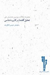 مجموعه مقالات  سومین همایش ملی تحلیل گفتمان و کاربردشناسی