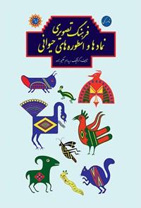فرهنگ تصویری نمادها و اسطورههای حیوانی