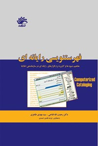 فهرستنویسی رایانهای؛ مفاهیم، شیوهها و کاربرد نرمافزارهای رایانهای در سازماندهی اطلاعات