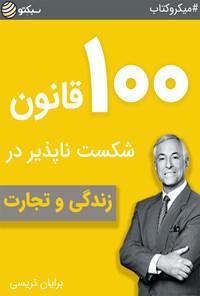۱۰۰ قانون شکستناپذیر در زندگی و تجارت