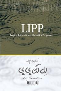 آشنایی با نرمافزار LIPP