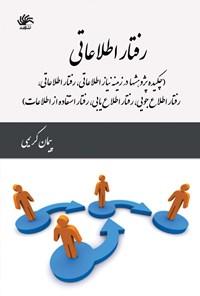 رفتار اطلاعاتی (چکیدهی پژوهشها در زمینهی نیازهای اطلاعاتی، رفتار اطلاعجویی، رفتار اطلاعیابی و رفتار استفاده از اطلاعات)
