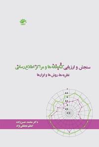 سنجش و ارزیابی کتابخانهها و مراکز اطلاعرسانی؛ نظریهها، روشها و ابزارها