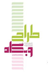 طراحی وبگاه برای کتابخانهها و مراکز اطلاعرسانی