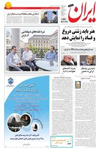 ایران - ۱۳۹۴ يکشنبه ۲۱ تير