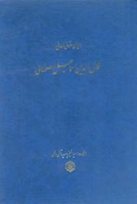 کشفالابیات دیوان کمالالدین اصفهانی