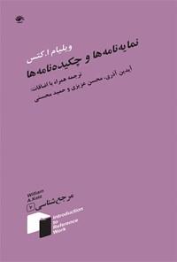 نمایهنامهها و چکیدهنامهها؛ جلد هفتم