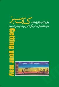 کتاب سبز؛ هنر متقاعد کردن دیگران و رسیدن به خواستهها