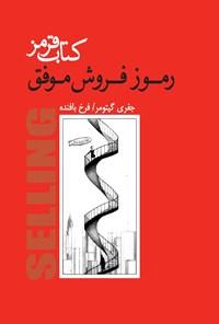 کتاب قرمز (رموز فروش موفق)