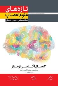 فصلنامه تازههای علوم اعصاب ـ شماره ۳ ـ زمستان ۹۶