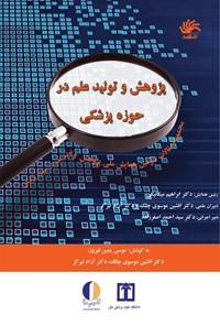 پژوهش و تولید علم در پزشکی (مجموعه مقالات سومین همایش ملی پژوهش و تولید علم در حوزهی پزشکی)