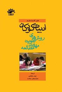 ادبیات کودکان؛ روشهای تقویت مهارت مطالعه
