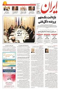 ایران - ۱۳۹۴ سه شنبه ۲۳ تير