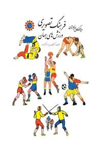 فرهنگ تصویری ورزشهای جهان