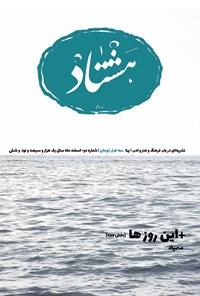 مجلۀ هشتاد ـ  شماره ۲ ـ بهمن و اسفند ۹۶