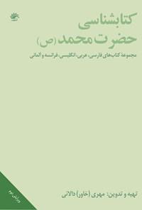کتابشناسی حضرت محمد (ص)؛ مجموعه کتابهای فارسی، عربی، انگلیسی، فرانسه و آلمانی