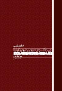 کتابشناسی پروفسور  حمید مولانا (ویراست دوم)
