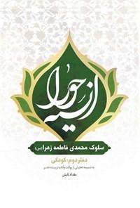 انسیه حوراء؛ سلوک محمدی فاطمه زهرا (س)، دفتر دوم کودکی