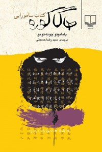 هاگاکوره: کتاب سامورایی