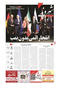 شهروند - ۱۳۹۴ چهارشنبه ۲۴ تير