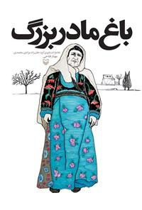 باغ مادربزرگ خاطرات بانوی کرد، خانزاد مرادی محمدی