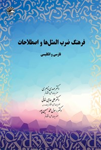 فرهنگ ضربالمثلها و اصطلاحات فارسی و انگلیسی