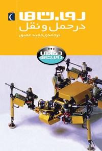 روباتها در حمل و نقل