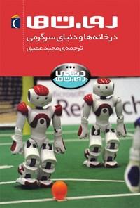 روباتها در خانهها و دنیای سرگرمی