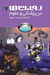 روباتها در پزشکی و علوم
