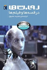 روباتها در قصهها و فیلمها