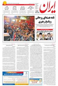 ایران - ۱۳۹۴ پنج شنبه ۲۵ تير