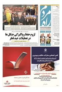 راه مردم - ۱۳۹۴ پنج شنبه ۲۵ تير