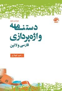 دستنامه واژهپردازی؛ فارسی و لاتین