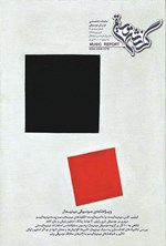ماهنامه گزارش موسیقی ـ شماره ۹۸ ـ فروردین ۹۷