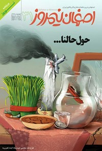 ماهنامه طنزوکاریکاتور اصفهان نیمروز ـ شماره ۳۱ ـ فروردین۹۷(ویژهنامه نوروز)
