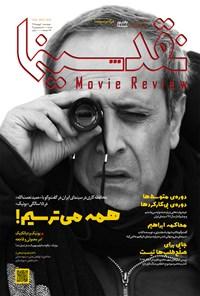 مجله نقد سینما ـ شماره ۱۰ ـ فروردین ۹۷