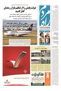 راه مردم - ۱۳۹۴ دوشنبه ۲۹ تير